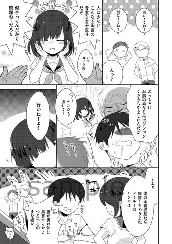 natuyasumi3