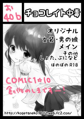 comic10cut